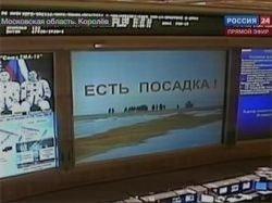 «Союз ТМА-20» приземлилися (Фото — rosbalt.ru)