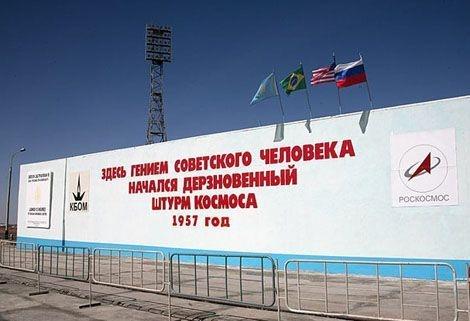 Космодром Байконур (фото - http://www.bosonogoe.ru)